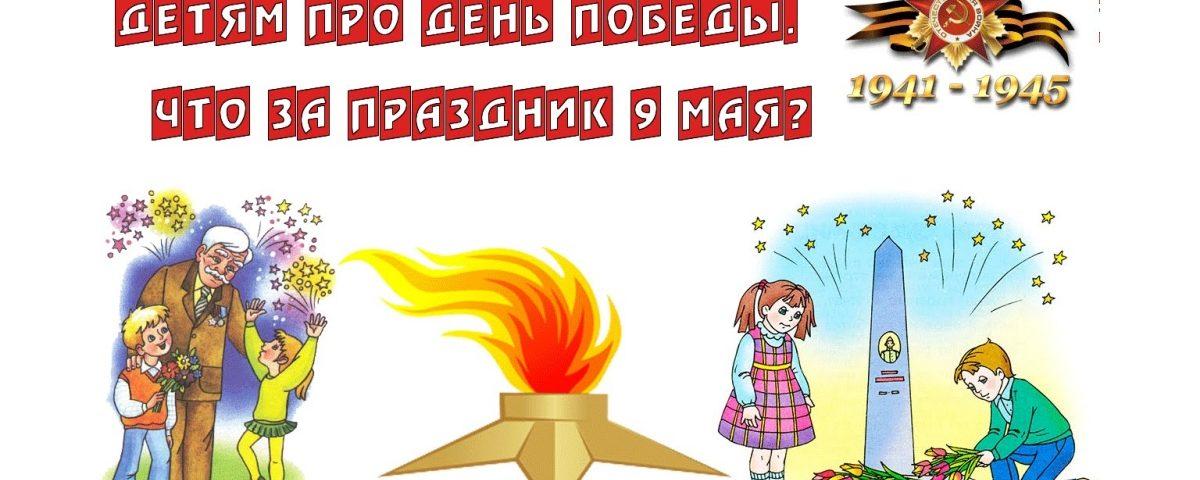 Детям о Дне победы
